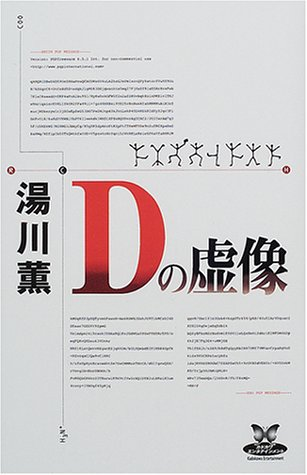 Dの虚像 (カドカワ・エンタテインメント)の詳細を見る