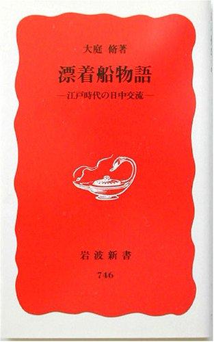 漂着船物語―江戸時代の日中交流 (岩波新書)の詳細を見る