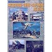 東宝特撮・怪獣・SF映画写真集 (ファンタスティックコレクション)