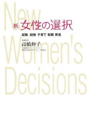 新・女性の選択 就職・結婚・子育て・転職・昇進