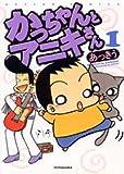 かっちゃんとアニキさん 1 (アクションコミックス)