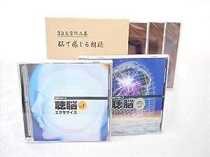 脳トレ「聴脳エクササイズVOL.1 ・VOL.2」と「脳で感じる朗読」お買い得セット!
