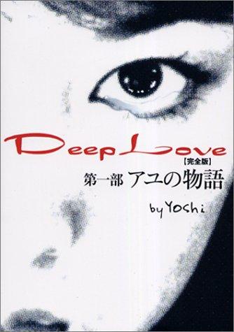Deep Love―アユの物語 完全版