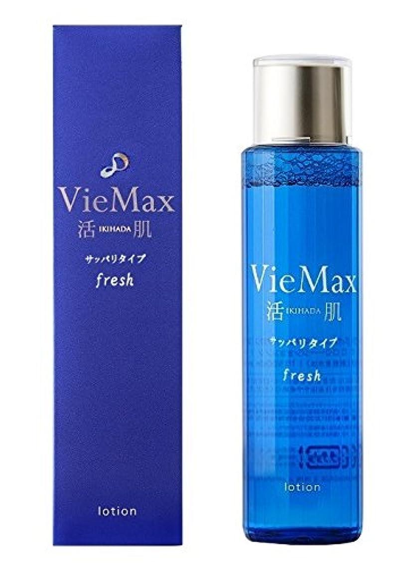 徹底的に甥分類するヴィーマックスローション(化粧水)150ml fresh