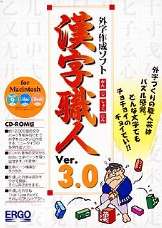 遺伝子器用同意する漢字職人 Ver.3.0 for Macintosh