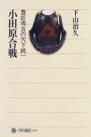 小田原合戦―豊臣秀吉の天下統一 (角川選書)
