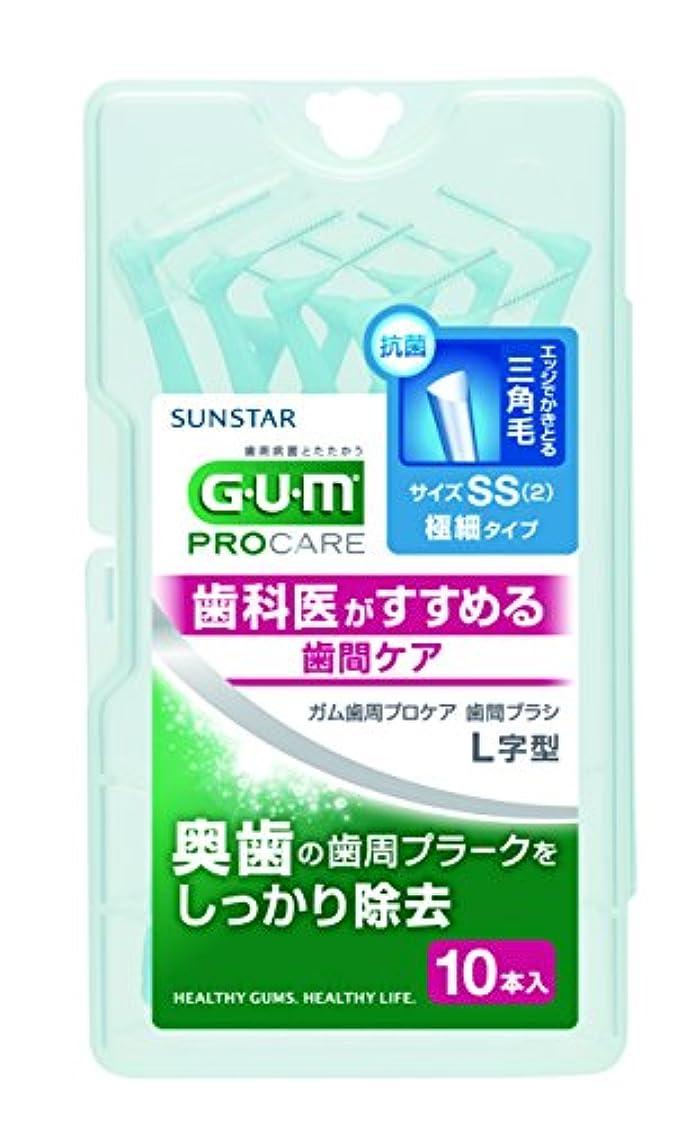 高齢者コーチ租界GUM(ガム)アドバンスケア 歯間ブラシL字型 10P サイズ2 (SS)