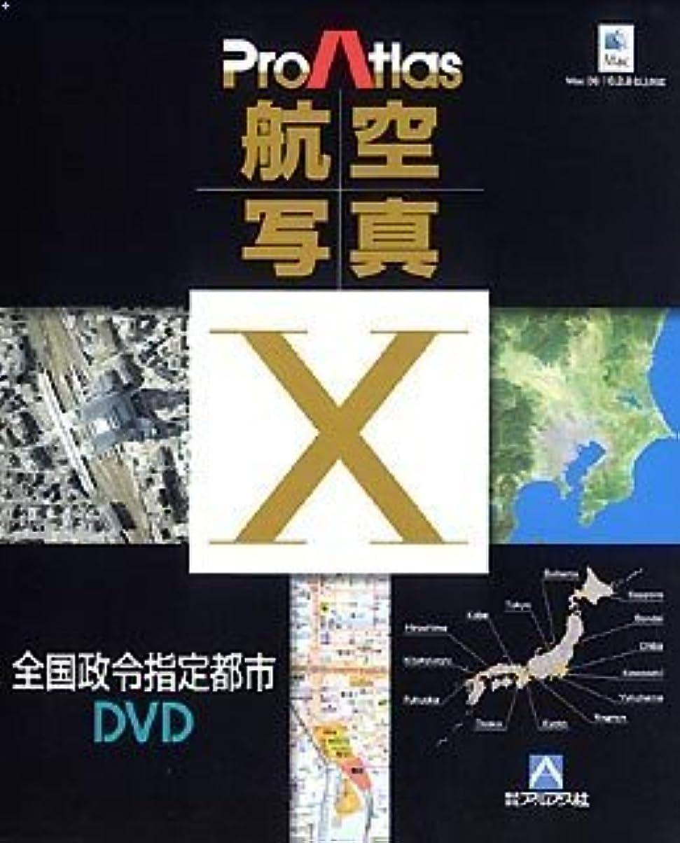 社会科ポンプ精緻化プロアトラス X 航空写真 全国政令指定都市DVD
