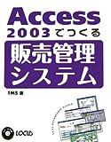 Best アクセスシステム - Access2003でつくる販売管理システム Review