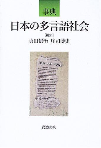 事典 日本の多言語社会の詳細を見る