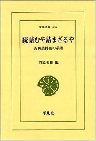 詰むや詰まざるや 続―古典詰将棋の系譜 (東洋文庫 335)の詳細を見る