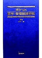 ポケット医学・看護略語辞典