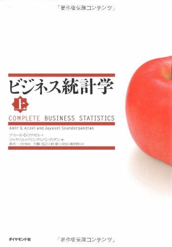 ビジネス統計学【上】