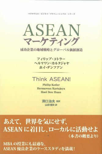 ASEANマーケティング―成功企業の地域戦略とグローバル価値創造 (マグロウヒル・ビジネス・プロフェッショナル・シリーズ)の詳細を見る