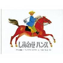 しあわせハンス—グリム童話