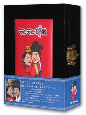 ランラン18歳 DVD-BOXの詳細を見る