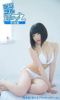 [根本凪]の<デジタル週プレ写真集> 根本凪「恋するプラスチックドール」 週プレ PHOTO BOOK