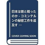日本は誰と戦ったのか - コミンテルンの秘密工作を追及するアメリカ 【新書版】 - (ワニブックスPLUS新書)