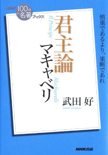 NHK「100分de名著」ブックス マキャベリ 君主論 NHK「100分de名著」ブックスの詳細を見る