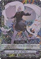 カードファイト!! ヴァンガード V-PR/0250 ラーク・ピジョン【RRR仕様】