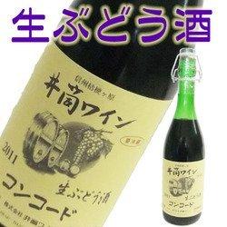 井筒ワイン 無添加 生にごりワイン コンコード赤(やや甘口)・ナイアガラ白(やや甘口) 720ml 2本セット (赤白セット)