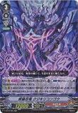 カードファイト!! ヴァンガード/V-BT03/020 修羅忍竜 クジキリコンゴウ RR