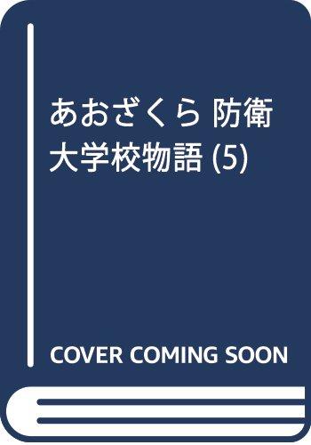 あおざくら 防衛大学校物語(5): 少年サンデーコミックス