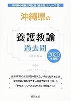 沖縄県の養護教諭過去問 2020年度版 (沖縄県の教員採用試験「過去問」シリーズ)