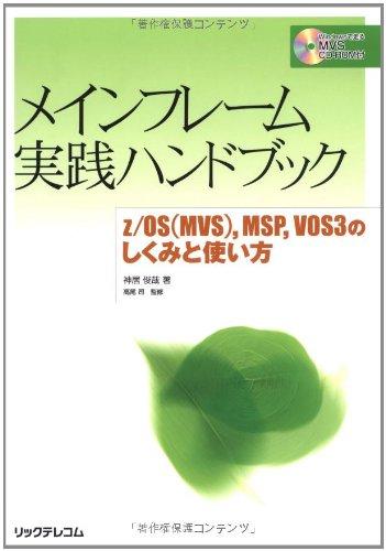 メインフレーム実践ハンドブック z/OS(MVS),MSP,VOS3のしくみと使い方