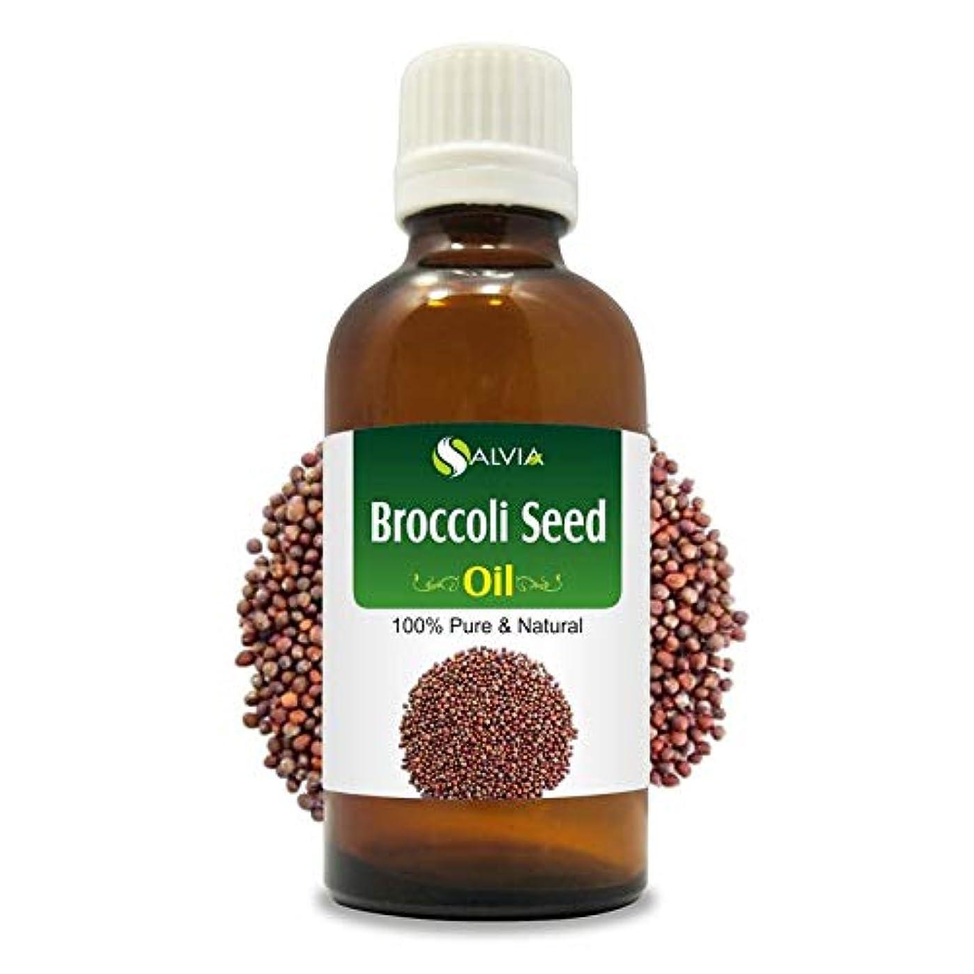 ゴミ箱僕の静的Broccoli Seed Oil (Brassica oleracea var. italica) 100% Natural Pure Undiluted Uncut Carrier Oil 100ml