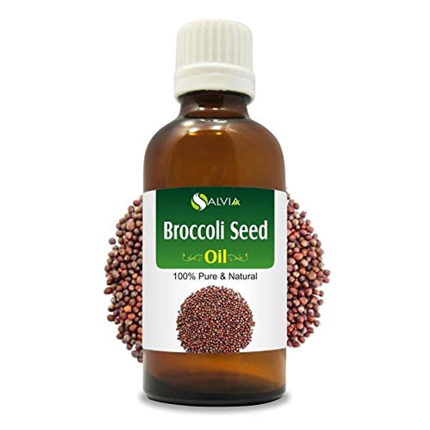 決済本能壊れたBroccoli Seed Oil (Brassica oleracea var. italica) 100% Natural Pure Undiluted Uncut Carrier Oil 100ml
