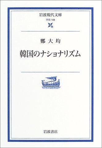 韓国のナショナリズム (岩波現代文庫―学術)の詳細を見る