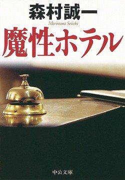 魔性ホテル (中公文庫)の詳細を見る