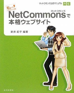 私にもできちゃった! NetCommonsで本格ウェブサイトの詳細を見る