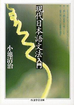 現代日本語文法入門 (ちくま学芸文庫)の詳細を見る