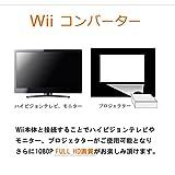 Wii HDMIコンバーター+ハイスピード Ver1.4 HDMIケーブル付属(メーカー長期保証付き)