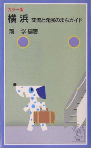 カラー版 横浜―交流と発展のまちガイド (岩波ジュニア新書)