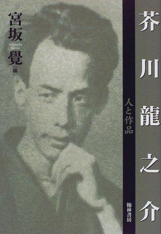 芥川龍之介 ― 人と作品の詳細を見る
