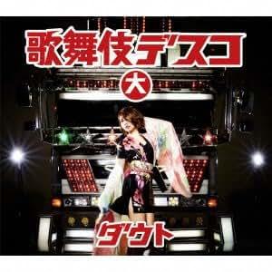 歌舞伎デスコ(初回限定大盤)(DVD付)