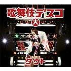 歌舞伎デスコ(初回限定大盤)(DVD付)(在庫あり。)