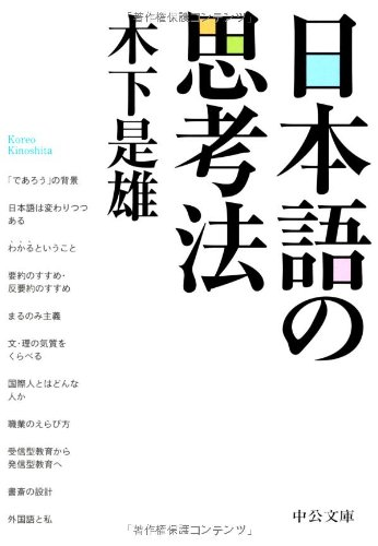 日本語の思考法 (中公文庫)の詳細を見る