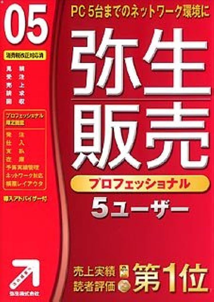 あいにく取得影【旧商品】弥生販売 05 プロフェッショナル 5ユーザー