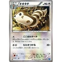 ポケモンカードXY オオタチ/ワイルドブレイズ/シングルカード