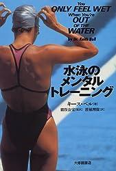 水泳のメンタルトレーニング