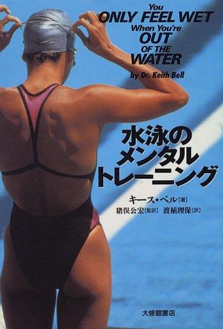 水泳のメンタルトレーニングの詳細を見る