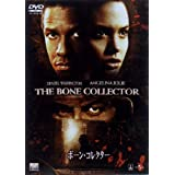 ボーン・コレクター [DVD]