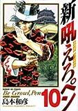 新吼えろペン 10 (サンデーGXコミックス)
