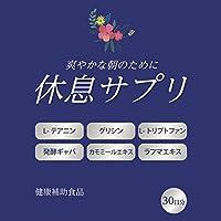 休息サプリ 睡眠 リラックス サプリメント 30日分 【 ギャバ トリプトファン グリシン 】