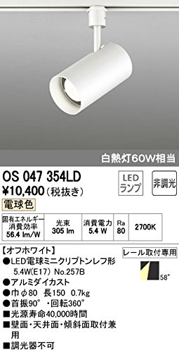 オーデリック OS 047 354LD