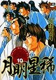月明星稀 10―さよなら新選組 (ヤングサンデーコミックス)